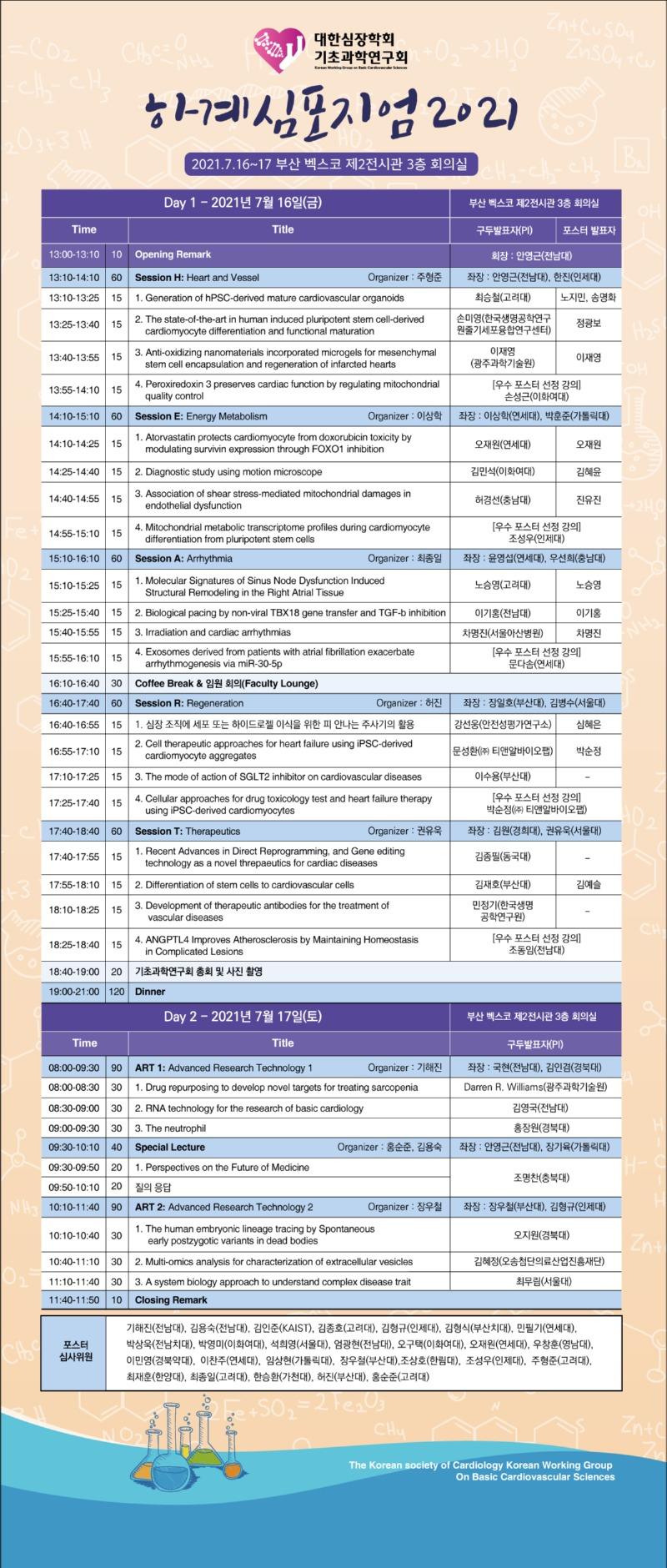 기과연 하계 2021 프로그램(고용량).jpg