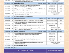 2021. 7. 16~17 부산 벡스코에서 진행되는 기초과학연구회 하계심포지엄 2021에 많은 관심과 성원 부탁드립니다. 문의 : 02-567-9657